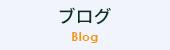 クボトモ税務・会計事務所_ブログ