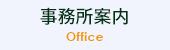 クボトモ税務・会計事務所_事務所案内