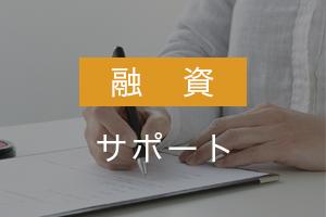 クボトモ税務会計事務所_融資