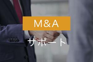 クボトモ税務会計事務所_M&A