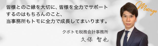 クボトモ税務会計事務所_久保智也