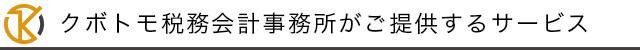 クボトモ税務会計事務所_サービス